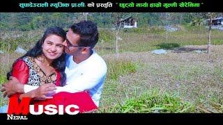 Chhutyo Maya Gulmi Khaireni Ma By Baburam Pariyar & Purna Kala B.C