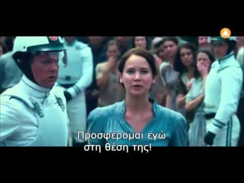 ~Το Σινεμά Στο Σπίτι Σας~ «The Hunger Games»