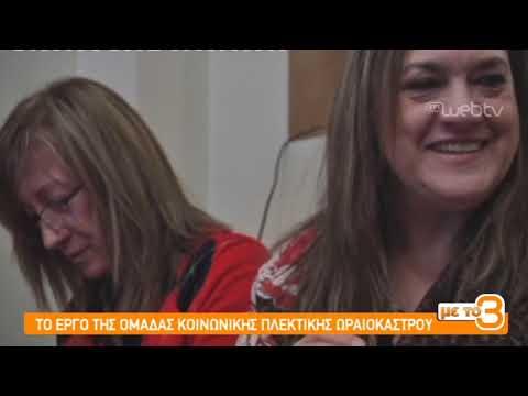Πλεχτά χταποδάκια για τα πρόωρα μωρά | 21/02/2019 | ΕΡΤ