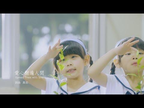 《愛心樹遍人間》Official 官方完整版 MV。特別出演:愛種樹小天使-左左右右