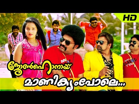 Manikyam Pole... | New Malayalam Movie 2015 | Johnhonai | Video Song  [ Full HD ] | Exclusive !!!!