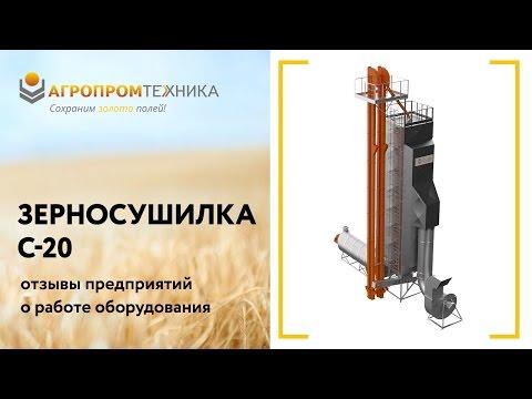 Отзывы о зерносушилке С-20 Агропромтехники часть 2