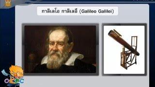 สื่อการเรียนการสอน กาแล็กซี และเอกภพ ม.3 วิทยาศาสตร์