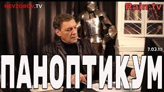 Невзоров и Уткин в программе «Паноптикум» на канале «Дождь» из студии  evzorov.tv
