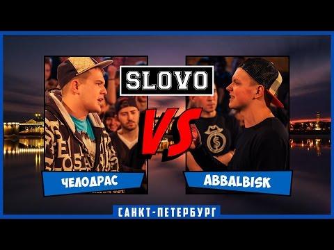 Slovo (Спб), 2 сезон, 1/8 Финала: Abbalbisk vs Челодрас (2015)