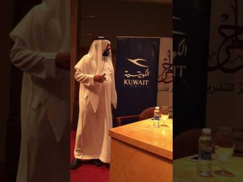 دورة أنماط الشخصيات في بيئة العمل في الخطوط الجوية الكويتية- د/طارق الحبيب