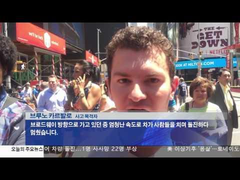 타임스퀘어 차량 돌진…1명 사망 22명 부상 5.18.17 KBS America News