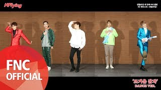 Video N.Flying (엔플라잉) – 뜨거운감자 DANCE VER. MP3, 3GP, MP4, WEBM, AVI, FLV Juli 2018