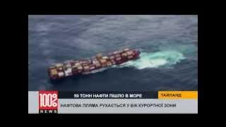 Экологическая катастрофа у побережья Тайланда - пляжам угрожает загрязнение сырой нефтью