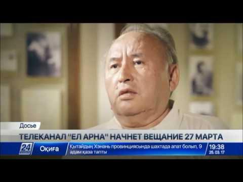 Телеканал «Ел арна» начнет вещание 27 марта - DomaVideo.Ru
