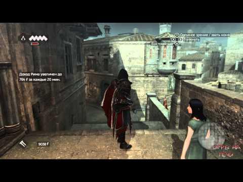 #70 Assassin's Creed:Brotherhood (Боевые машины) Прохождение от DenX3m