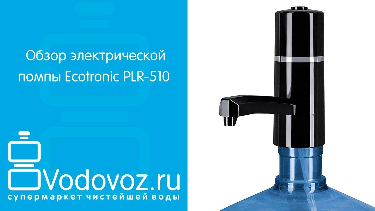 Обзор электрической помпы для воды Ecotronic PLR-510 на аккумуляторе с USB-адаптером