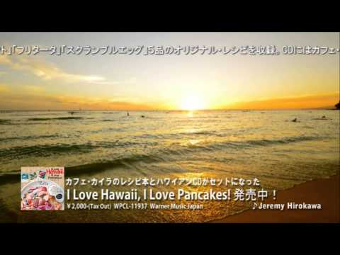 Jeremy Hirokawa『I Love Hawaii, I Love Pancakes!』
