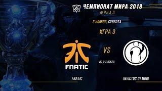 FNC vs IG — ЧМ-2018, Финал, Игра 3 / LCL