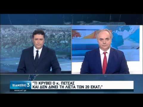 ΣΥΡΙΖΑ: Βολές στην κυβέρνηση για αδιαφάνεια στο πρόγραμμα «Αντώνης Τρίτσης» & χρηματοδότηση ΜΜΕ  ΕΡΤ
