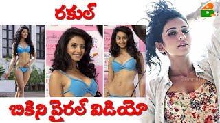 Rakul Preet Singh Bikini Viral Video