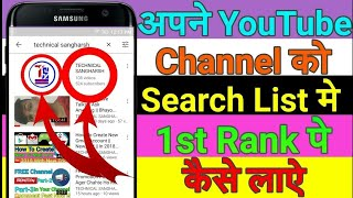Mera Channel Search Me Nahi Aa Raha Hai || Why My YouTube Channel Is Not Searchable