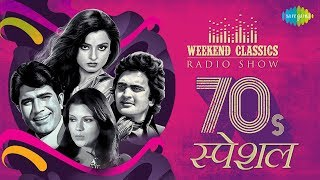 Video Weekend Classic Radio Show | Romantic 70s | रोमांटिक 70s स्पेशल | Rj Ruchi MP3, 3GP, MP4, WEBM, AVI, FLV Juli 2018