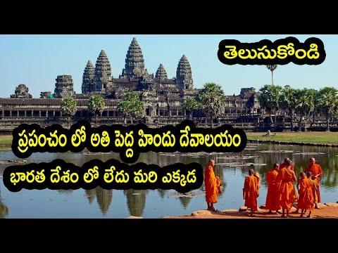 World Wide Biggest Vishnu Temple  || Angkor Wat History - Trend Setter