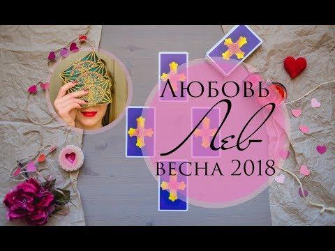 Любовный прогноз Лев на весну 2018 (видео)