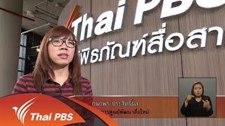 เปิดบ้าน Thai PBS - การพัฒนาเว็บทีวีออนไลน์