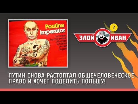Путин снова хочет поделить Польшу!