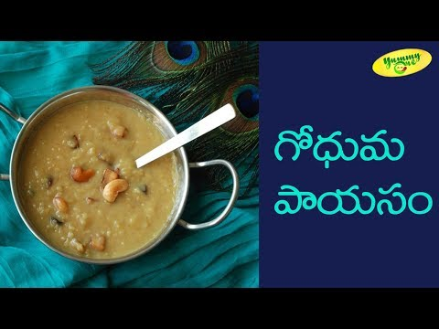 How To Make Porridge or Goduma Payasam | TeluguOne Food