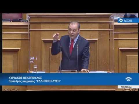 Κ.Βελόπουλος(Πρ. ΕΛΛΗΝΙΚΗ ΛΥΣΗ))(Σχέδιο Νόμου Δικαιοσύνης)(21/05/2020)