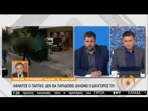 Άφαντος ο Παππάς | Δεν θα παραδοθεί δηλώνει ο Δικηγόρος του | 23/10/2020 | ΕΡΤ