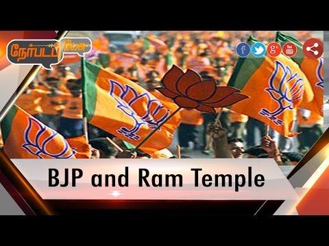 Nerpada-Pesu-BJP-and-Ram-Temple-19-10-16-Puthiya-thalaimurai-TV