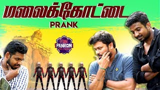 Video Malaikottai Prank   Fun Panrom Reloaded   Black Sheep MP3, 3GP, MP4, WEBM, AVI, FLV Desember 2018