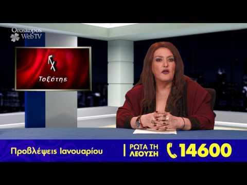 Τοξότης Ιανουάριος 2017 : Μηνιαίες Βίντεο Προβλέψεις από την Β.Λεούση