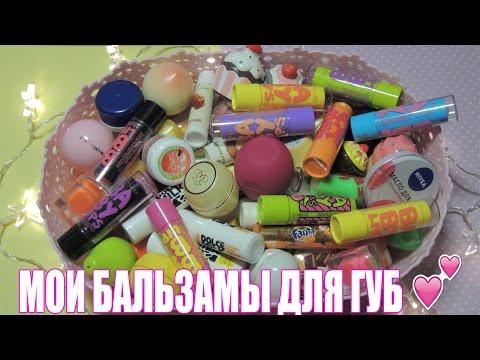 Моя Коллекция Бальзамов Для Губ/My lip balm collection 💄 (видео)