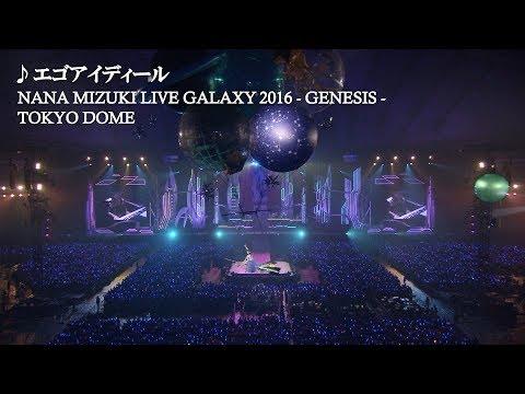 水樹奈々「エゴアイディール」(NANA MIZUKI LIVE GALAXY 2016 -GENESIS-)