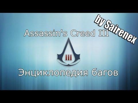 Assassin's Creed 3 - Энциклопедия багов