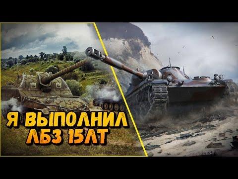 КАК Я ВЫПОЛНИЛ ЛБЗ ЛТ15 + ЭМОЦИИ | World of Tanks (видео)