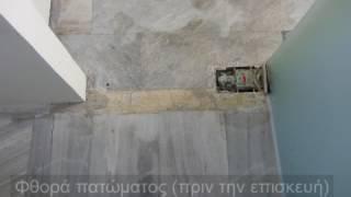 Αποκατάσταση-επισκευή πατωμάτων