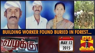 Vazhakku (Crime Story) : Building Worker Found Buried in the Forest 12/5/15 - Thanthi TV