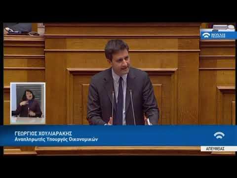 Γ.Χουλιαράκης (Αν.Υπ.Οικονομ)(Διανομή Κοινωνικού Μερίσματος)(20/11/2017)
