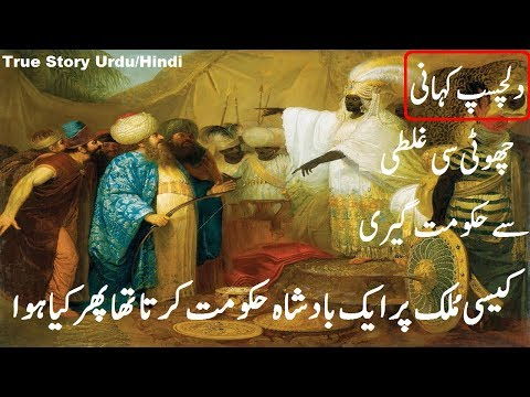 King True Story|Message In Urdu|Hindi-Short Story