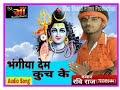 भोला जी नहईले बानी शेम्पू से @## Bhola Ji Nahaile bani Sempu se ## { Singer Ravi Raj }
