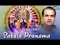 SAKALA PRANAMA ସକାଳ ପ୍ରଣାମ    Album-Sakala Pranama    Suresh Wadekar    Sarthak Music