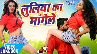 Video लूलिया का माँगेले || Luliya Ka Mangele || Video JukeBOX download in MP3, 3GP, MP4, WEBM, AVI, FLV January 2017