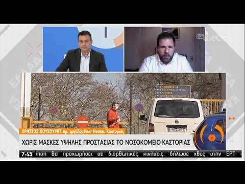 Οι εργαζόμενοι στο νοσοκομείο Καστοριάς ζητούν να ελεγχθούν όλοι για τον κορονοϊό | 26/03/2020 | ΕΡΤ