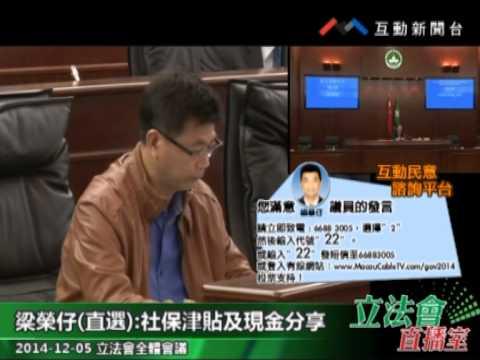 梁榮仔 20141205立法會全體會議