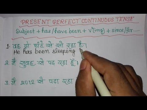 TENSE/Present Perfect Continuous Tense/Hindi English Translation