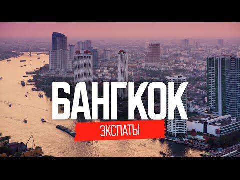 🇹🇭  Жизнь в Бангкоке: секреты города  | ЭКСПАТЫ Бангкок | Таиланд