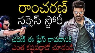 Video Ram Charan Life Story In Telugu   Ram Charan Teja's Education & Cine Entry Secrets   News Mantra MP3, 3GP, MP4, WEBM, AVI, FLV Desember 2018