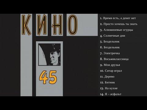 КИНО - 45 (Альбом) (видео)