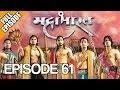 Kahaani Hamaaray Mahaabhaarat Ki - Episode 61